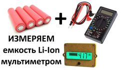 Проверка емкость аккумулятора мультиметром