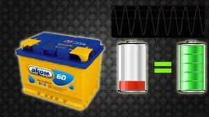 Зарядить авто аккумулятор сколько нужно вольт и ампер