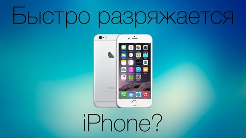 Айфон 5 быстро разряжается