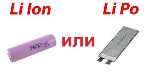 Li-ion и Li-Pol