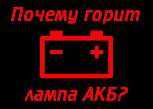 Горит лампа АКБ